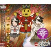 DJCD Sayonara Zetsubo Houso Mobile Edition SZ-02K (Japan)