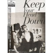 Keep Your Head Down Korean Licenced Album [CD+DVD Limited Edition] (Japan)