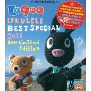 Ukulele Best Special Edition 2011 [Hong Kong Limited Edition] (Hong Kong)