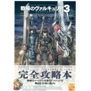 Senjou no Valkyria 3 Complete Guide (Japan)