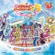 Pretty Cure All Stars DX3: Deliver The Future! The Rainbow-Colored Flower That Connects The World! Original Soundtrack (Japan)