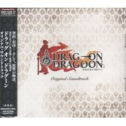 Drag-on Dragoon Original Soundtrack (Japan)