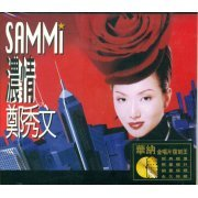 Deep Love [Warner+EMI Golden Reissue Series Gold Disc] (Hong Kong)