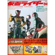 Masked Rider Pia Photograph Collection and 40th Anniversary Book (Japan)