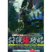 Monster Hunter Portable 3rd: The Master Guide (Japan)