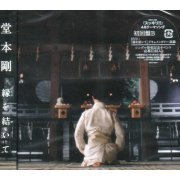Eni Wo Yuite [CD+DVD Limited Edition Type B] (Japan)