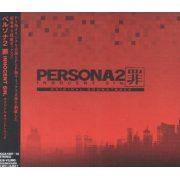 Persona 2: Tsumi Innocent Sin Original Soundtrack (Japan)