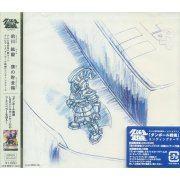 Boku No Chokinbako [Jacket A CD+DVD] (Japan)