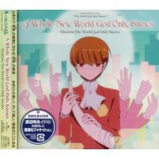 Whole New World God Only Knows (The World God Only Knows II Intro Theme) (Japan)