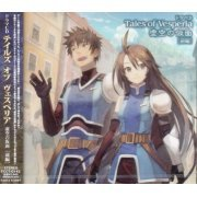 Tales Of Vesperia Daiden Koku No Kamen Drama CD Vol.1 (Japan)
