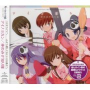 Ai No Yokan (The World God Only Knows II Outro Theme) (Japan)