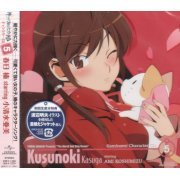 The World God Only Knows Character CD.5 (Japan)