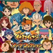 Inazuma Eleven Song Collection - Cho Jigen Theme Song Shu 2 + Nekketsu Soundtrack Dai 3 Kan [CD+DVD] (Japan)