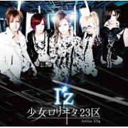 I'z [CD+DVD Limited Edition Type A] (Japan)
