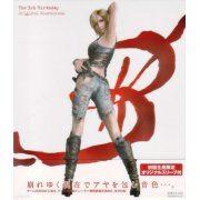 The 3rd Birthday Original Soundtrack (Japan)