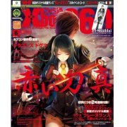 Famitsu Xbox 360 [June 2011] (Japan)