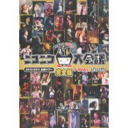 Niko Niko Daikaigi 2010-2011 Kanzen Ban - Arigato 100 Mannin - Dekoboko+Alpha (Japan)