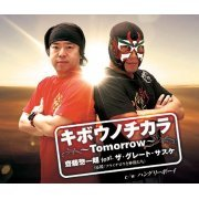 Kibo No Chikara - Tomorrow (Japan)