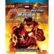 The Invincible Iron Man (Hong Kong)