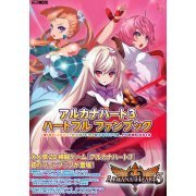 Arcana Heart 3 Heartful Fan Book (Japan)
