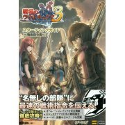 Valkyria Chronicles 3 Starting Guide (Japan)