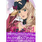Macross F Visual Collection Sheryl Nome Final (Japan)