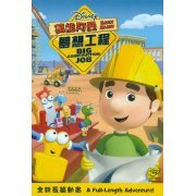 Handy Manny: Big Construction Job (Hong Kong)