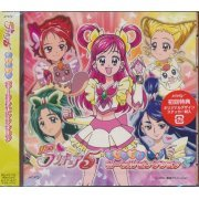 Yes! Precure 5 Vocal Best (Japan)