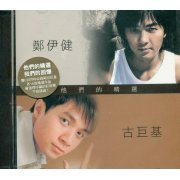 Their Collections - Ekin Cheng & Leo Ku [2CD] (Hong Kong)