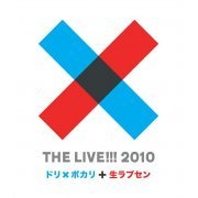 The Live 2010 - Dre x Pocari To Nama Rabusen (Japan)