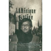 Lamusique Vintage [CD+DVD] (Hong Kong)