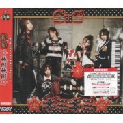 Gimigimi [CD+DVD Limited Edition Type B] (Japan)