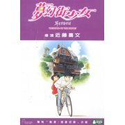 Whisper of the Heart [2-Disc Edition] (Hong Kong)