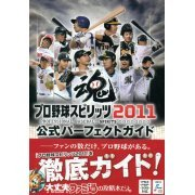 Professional Baseball Spirits 2011 Official Perfect Guide (Japan)