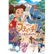 Stitch! - Best Friends Forever - Box 2 (Japan)