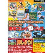 Pokemon Black and White Official Guide Book (Japan)