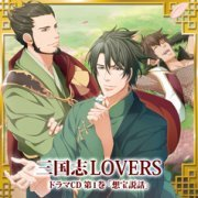 Sangokushi Lovers Drama CD Vol.1 (Japan)