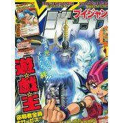V-Jump [December 2011] (Japan)