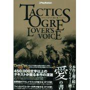 Tactics Ogre Lover's Voice: Wheel of Fortune Fan Book (Japan)