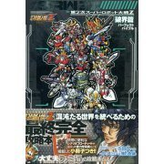 Dai-2-Ji Super Robot Taisen Z Hakai-hen Perfect Bible (Japan)