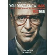 You Don't Know Jack (Hong Kong)