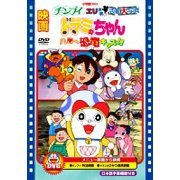 Movie Dorami-chan Hello Kyoryu Kids / Chinpui Eri-sama Katsudo Shashin (Japan)
