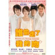 Memoirs of a Teenage Amnesiac (Hong Kong)