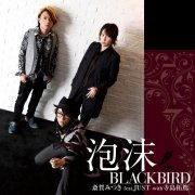 Utakata Black Bird [CD+DVD Deluxe Edition] (Japan)