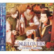 Sangokushi Lovers Drama CD Vol.2 (Japan)