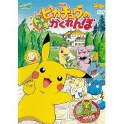 Pikachu's Pikaboo / Where Is Kakuleon The Big Confusion Of Pokemon That Cannot Be Seen [Limited Pressing] (Japan)