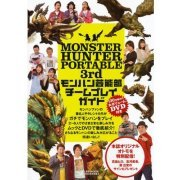 Monster Hunter Portable 3rd Monhan Geinou Bu Chi Mupureigaido 1 Week Mook (Japan)