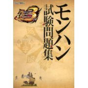 Monster Hunter Portable 3rd Monhun Shikenmondai Shuu (Japan)