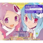 Greetings From Special Agents Elysia De Lute Ima And Haqua D'rot Herminium [CD+DVD Limited Edition] (Japan)