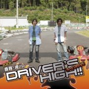 Saiga Namikawa No Driver's High DJCD 3rd. Drive [CD+CD-ROM] (Japan)